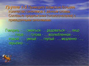 Группа 1-3. Приведите возможно большее количество синонимов к данным словам.
