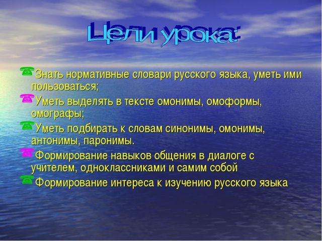 Знать нормативные словари русского языка, уметь ими пользоваться; Уметь выдел...