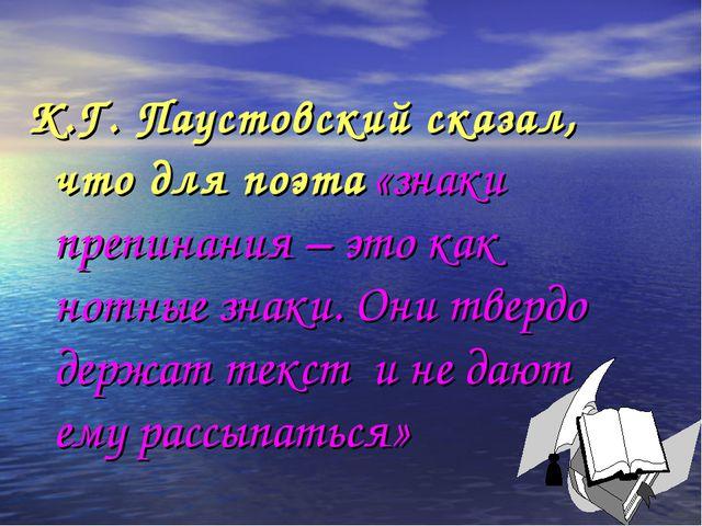 К.Г. Паустовский сказал, что для поэта «знаки препинания – это как нотные зн...