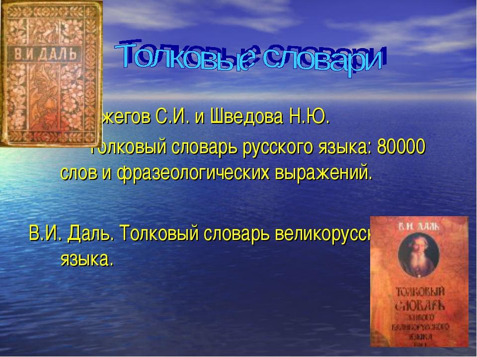 Ожегов С.И. и Шведова Н.Ю. Толковый словарь русского языка: 80000 слов и фра...