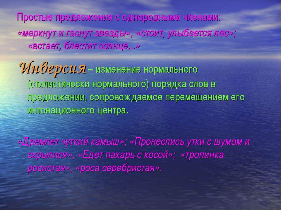 Простые предложения с однородными членами: «меркнут и гаснут звезды»; «стоит,...