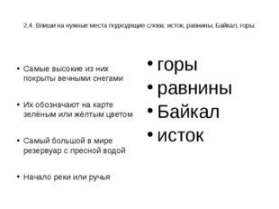 2,4. Впиши на нужные места подходящие слова: исток, равнины, Байкал, горы.
