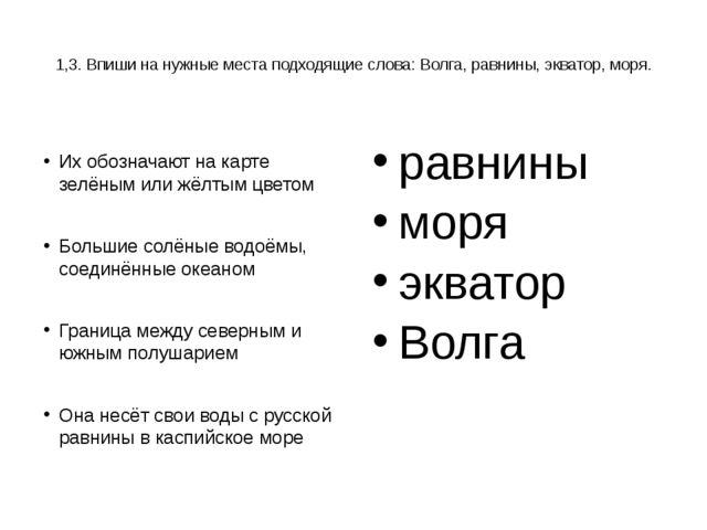 1,3. Впиши на нужные места подходящие слова: Волга, равнины, экватор, моря....