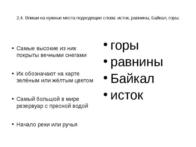2,4. Впиши на нужные места подходящие слова: исток, равнины, Байкал, горы. ...
