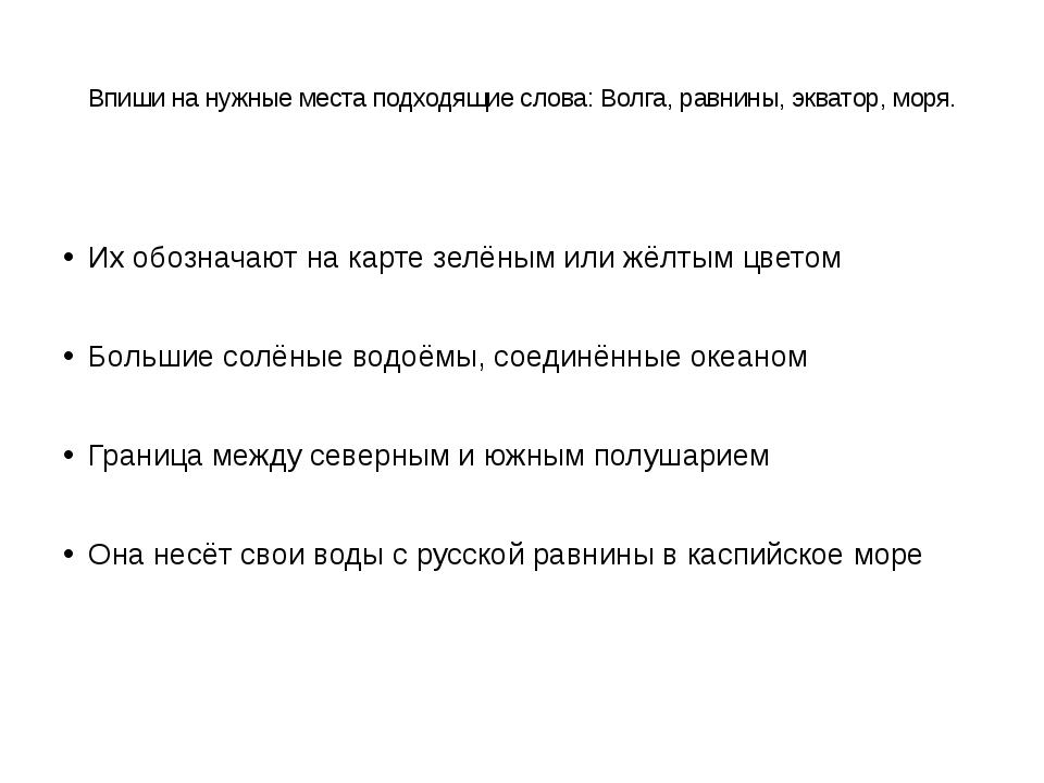 Впиши на нужные места подходящие слова: Волга, равнины, экватор, моря.  Их...