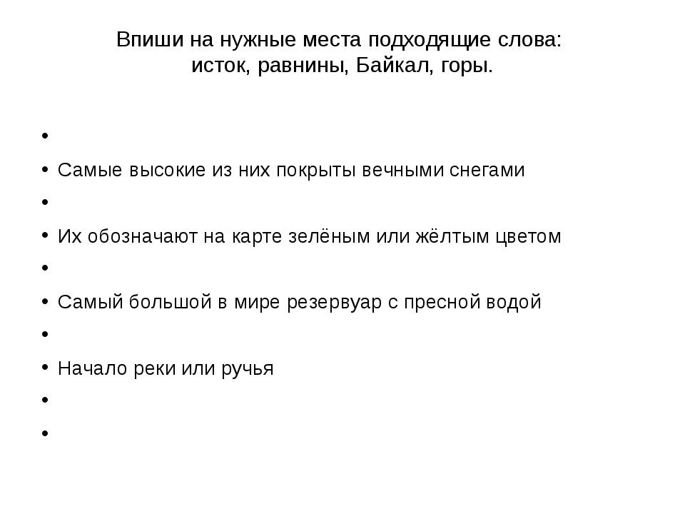 Впиши на нужные места подходящие слова: исток, равнины, Байкал, горы.  Самые...