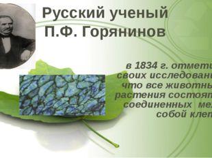 Русский ученый П.Ф. Горянинов в 1834 г. отметил в своих исследованиях, что вс