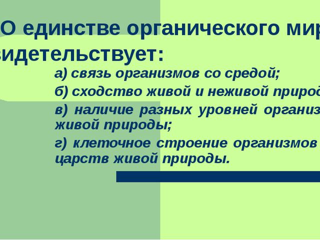 5. О единстве органического мира свидетельствует: а) связь организмов со сре...