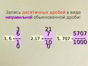 Запись десятичных дробей в виде неправильной обыкновенной дроби: 36 –– 10 21