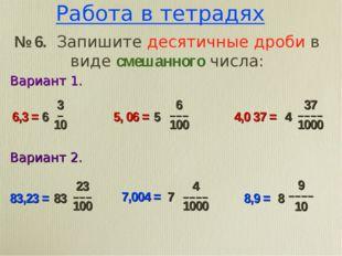 Работа в тетрадях № 6. Запишите десятичные дроби в виде смешанного числа: