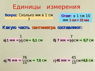 Единицы измерения Вопрос: Сколько мм в 1 см ? Ответ: в 1 см 10 мм 1 см = 10 м