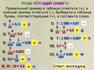 Игра «Отгадай слово !» Ответ: м о л о д е ц Е Правильный пример в таблице отм