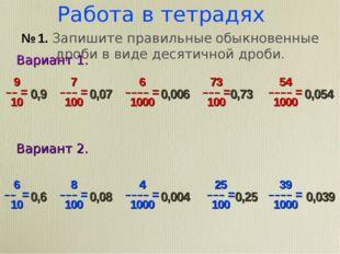 Работа в тетрадях № 1. Запишите правильные обыкновенные дроби в виде десятичн