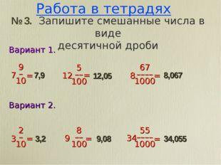 Работа в тетрадях № 3. Запишите смешанные числа в виде десятичной дроби 7,9 3