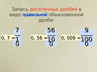 Запись десятичных дробей в виде правильной обыкновенной дроби: 9 –––– 1000 56