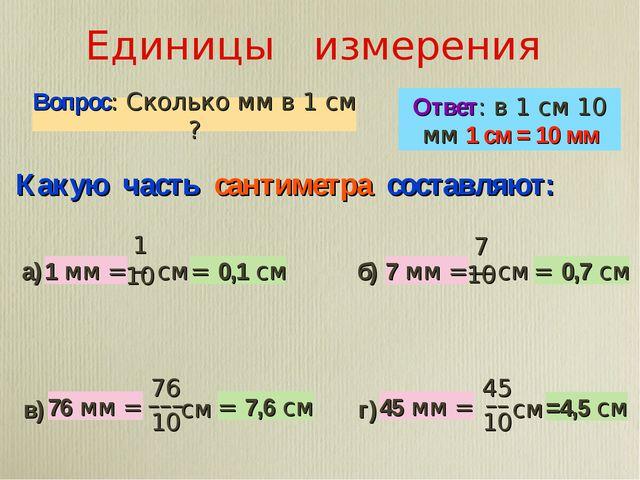 Единицы измерения Вопрос: Сколько мм в 1 см ? Ответ: в 1 см 10 мм 1 см = 10 м...