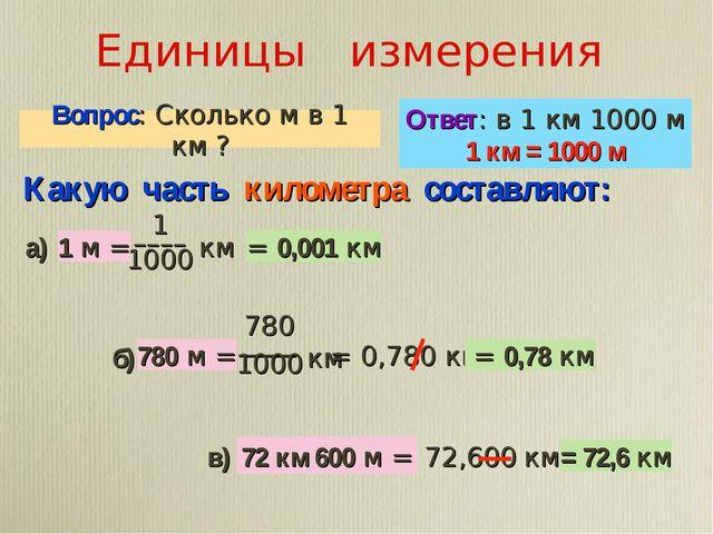 Единицы измерения Вопрос: Сколько м в 1 км ? Ответ: в 1 км 1000 м 1 км = 1000...
