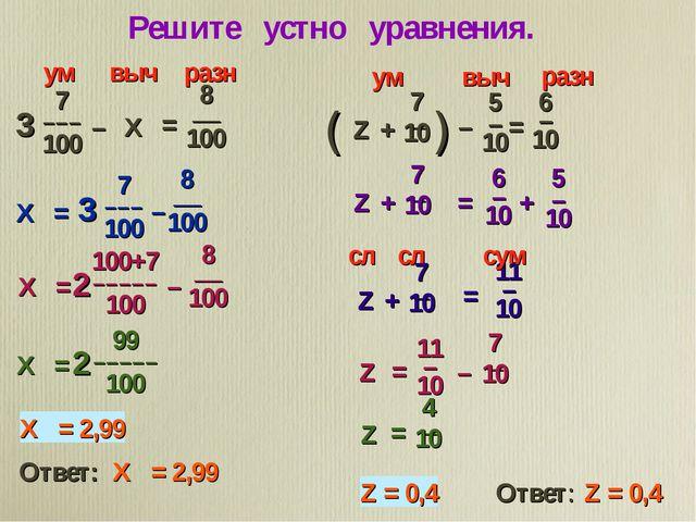 Решите устно уравнения. Х = 2,99 ум выч разн сл сл ум выч разн сум Z = 0,4 От...