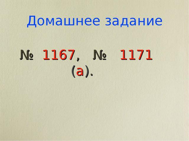 Домашнее задание № 1167, № 1171 (а).