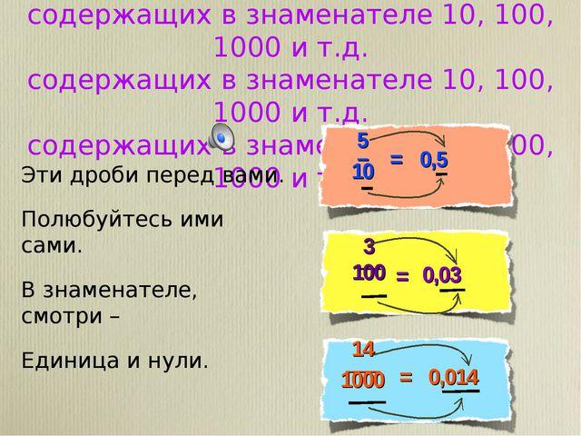 Десятичная запись правильных обыкновенных дробей, содержащих в знаменателе 10...