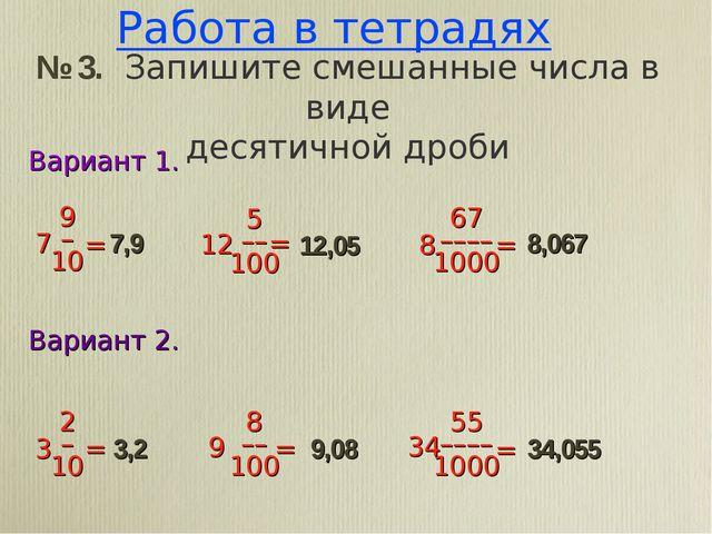 Работа в тетрадях № 3. Запишите смешанные числа в виде десятичной дроби 7,9 3...