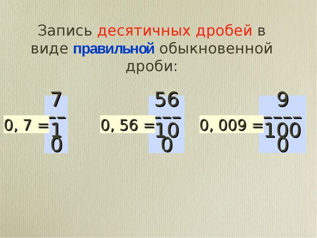 Запись десятичных дробей в виде правильной обыкновенной дроби: 9 –––– 1000 56...