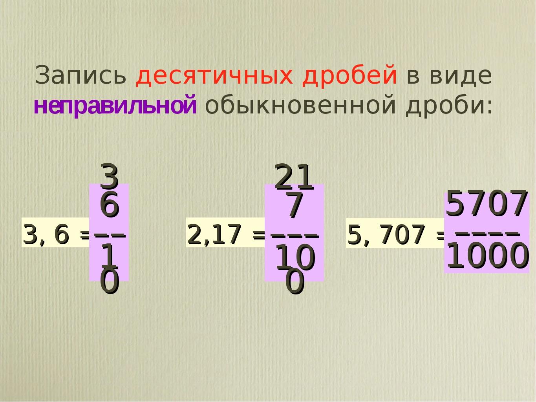 Запись десятичных дробей в виде неправильной обыкновенной дроби: 36 –– 10 21...