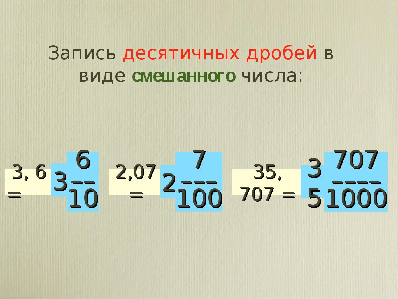 Запись десятичных дробей в виде смешанного числа: