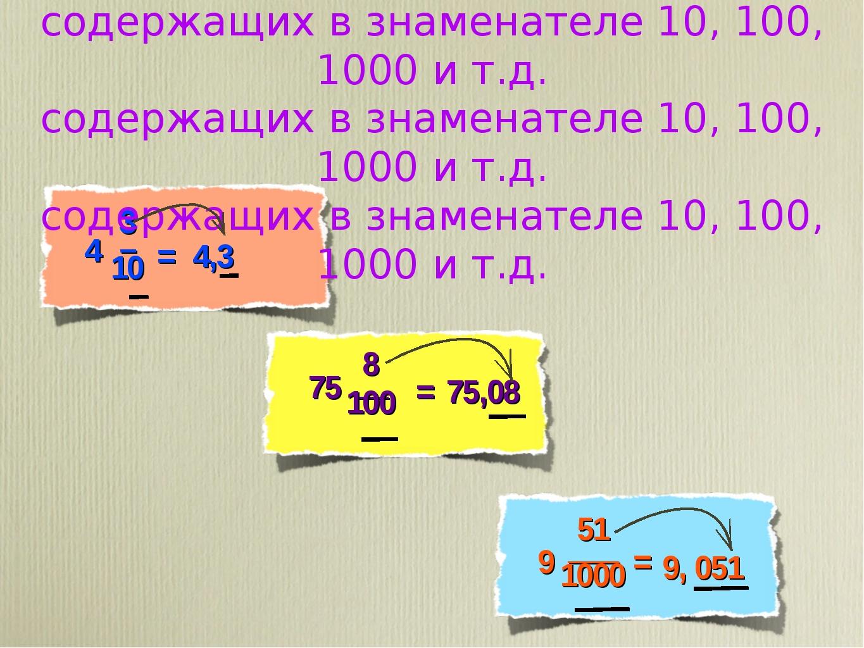 Десятичная запись смешанных чисел, содержащих в знаменателе 10, 100, 1000 и т...
