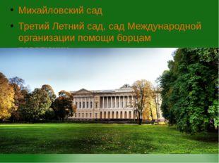 Михайловский сад Третий Летний сад, сад Международной организации помощи борц