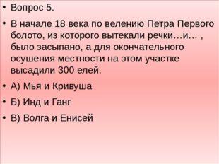 Вопрос 5. В начале 18 века по велению Петра Первого болото, из которого выте
