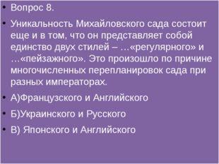Вопрос 8. Уникальность Михайловского сада состоит еще и в том, что он предст