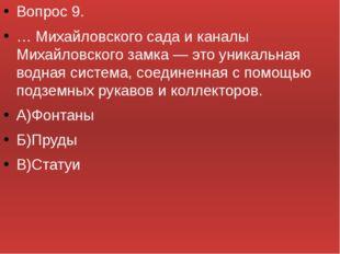 Вопрос 9. … Михайловского сада и каналы Михайловского замка — это уникальная