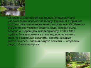 Сегодня Михайловский сад идеально подходит для увлекательных прогулок по гор
