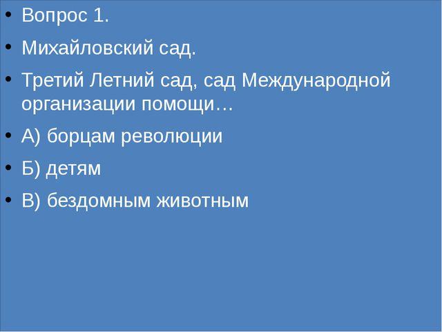 Вопрос 1. Михайловский сад. Третий Летний сад, сад Международной организации...