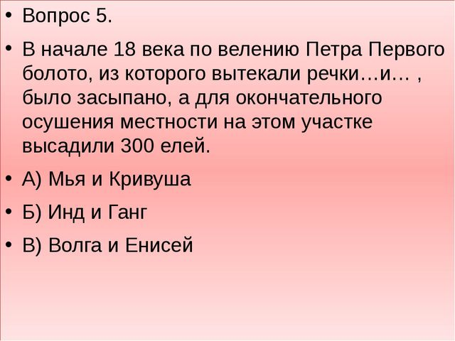 Вопрос 5. В начале 18 века по велению Петра Первого болото, из которого выте...