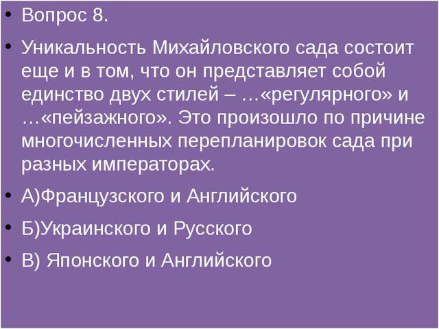 Вопрос 8. Уникальность Михайловского сада состоит еще и в том, что он предст...