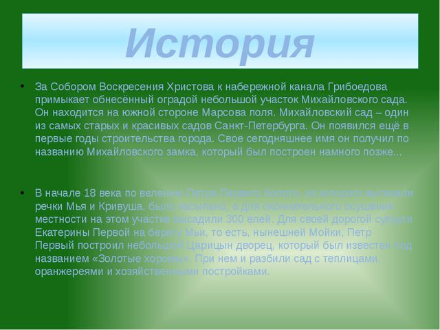 История За Собором Воскресения Христова к набережной канала Грибоедова примык...