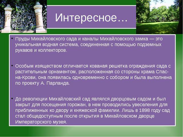 Интересное… Пруды Михайловского сада и каналы Михайловского замка — это уника...