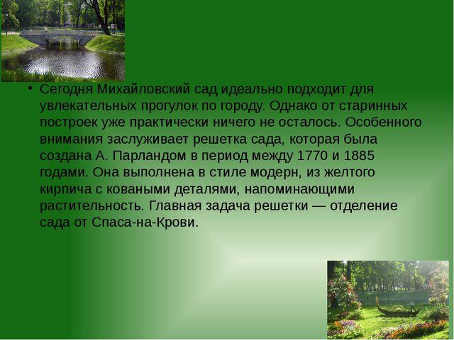 Сегодня Михайловский сад идеально подходит для увлекательных прогулок по гор...