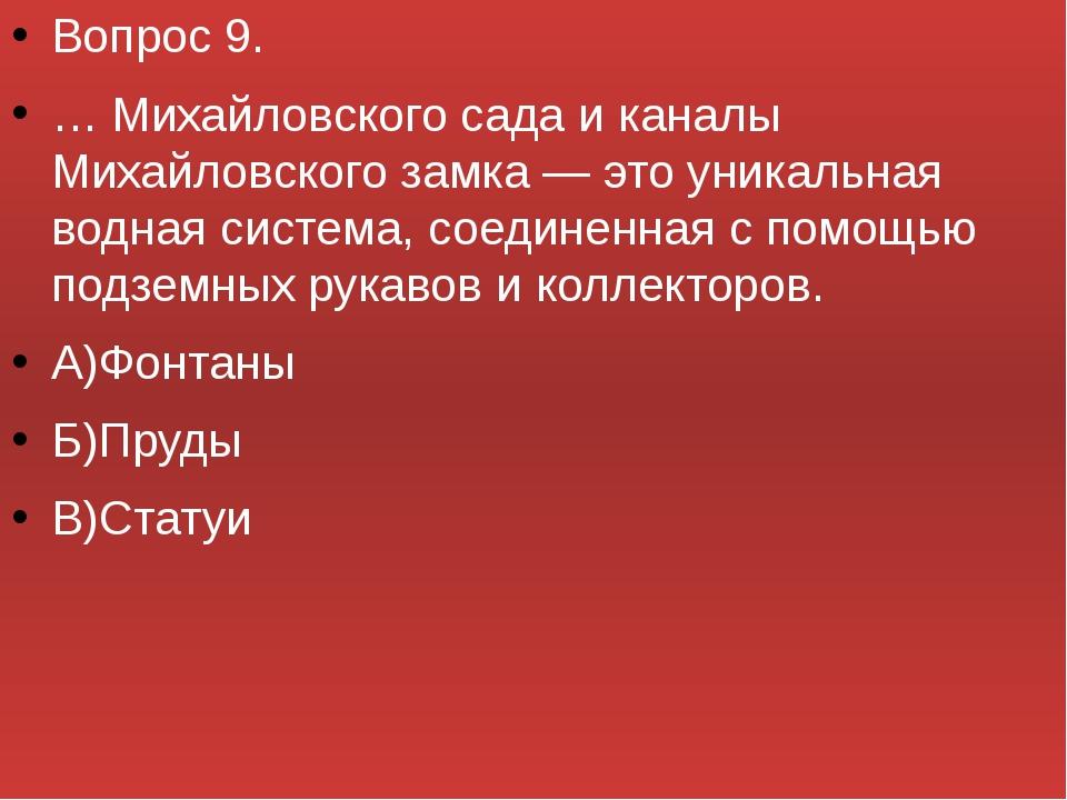 Вопрос 9. … Михайловского сада и каналы Михайловского замка — это уникальная...
