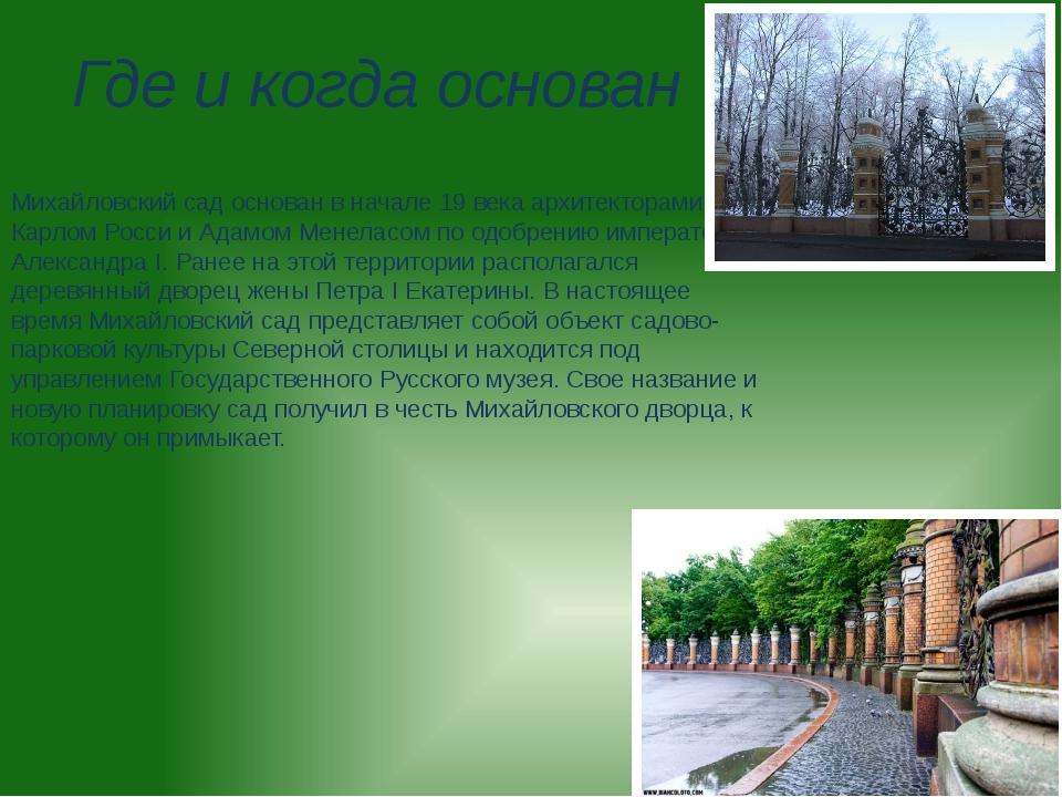 Где и когда основан Михайловский сад основан в начале 19 века архитекторами К...