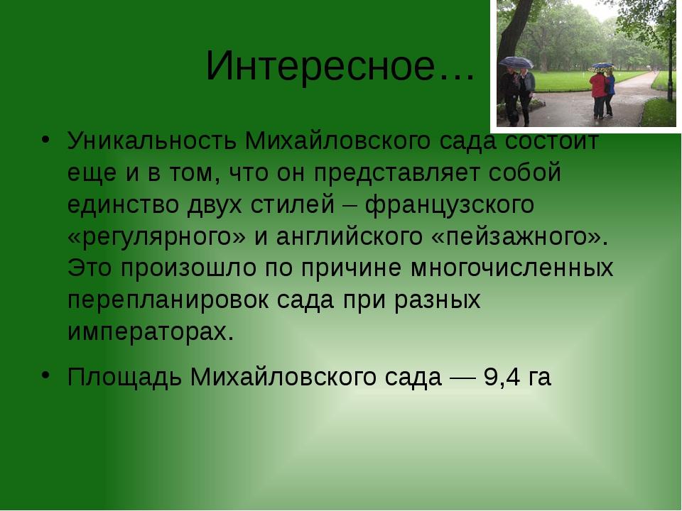Интересное… Уникальность Михайловского сада состоит еще и в том, что он предс...