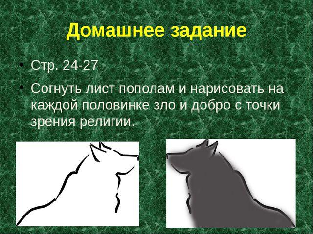 Домашнее задание Стр. 24-27 Согнуть лист пополам и нарисовать на каждой полов...