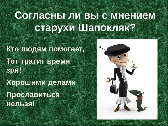 Согласны ли вы с мнением старухи Шапокляк? Кто людям помогает, Тот тратит вре...