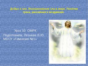 Добро и зло. Возникновение зла в мире. Понятие греха, раскаяния и воздаяния.