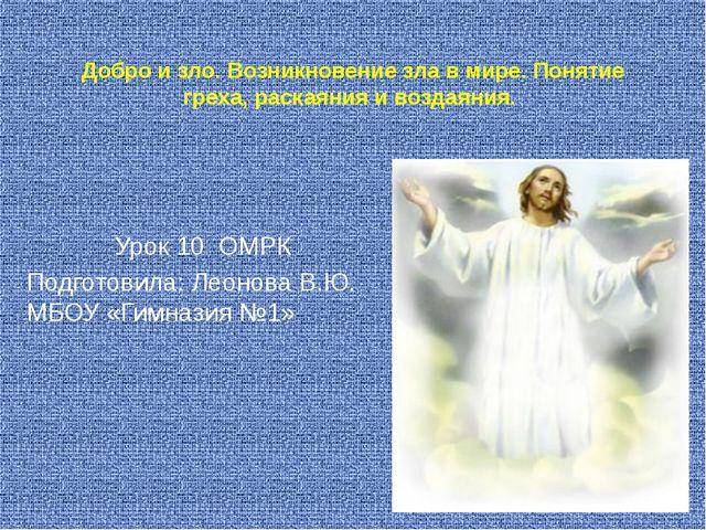 Добро и зло. Возникновение зла в мире. Понятие греха, раскаяния и воздаяния....