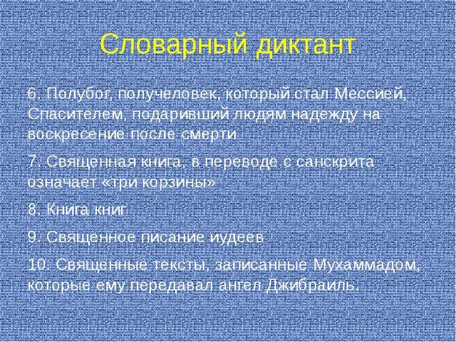 Словарный диктант 6. Полубог, получеловек, который стал Мессией, Спасителем,...