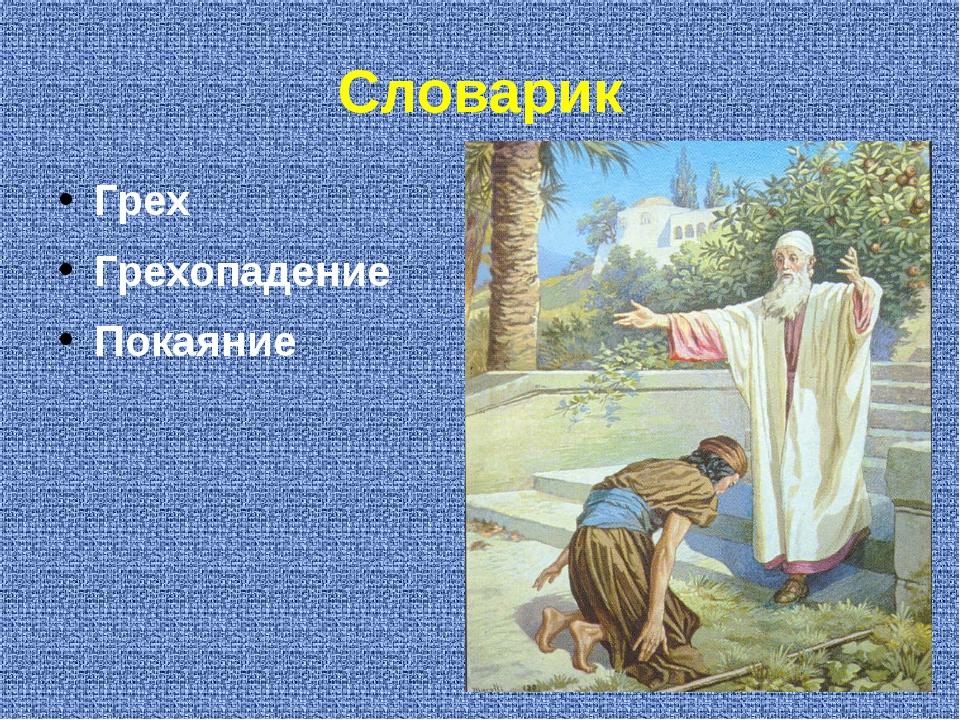 Словарик Грех Грехопадение Покаяние