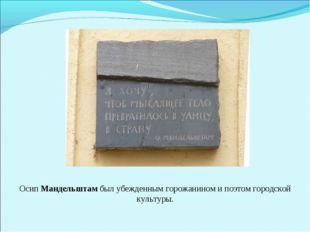 Осип Мандельштам был убежденным горожанином и поэтом городской культуры.